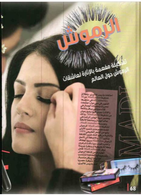 Al Nahda Magazine