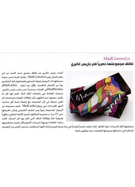 Kul Al Asra Magazine